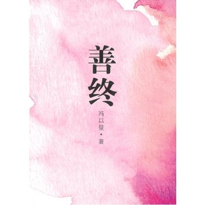 善终 SHAN ZHONG