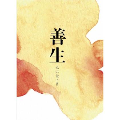 善生 SHAN SHENG
