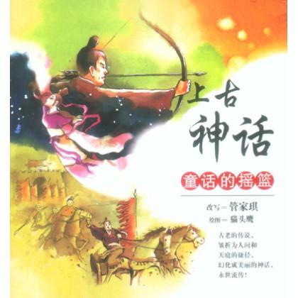 上古神话 SHANG GU SHEN HUA