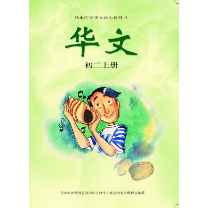初中华文(二上) Chinese Textbook Junior Middle 2(a)