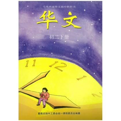 初中华文(二下) Chinese Textbook Junior Middle 2(b)