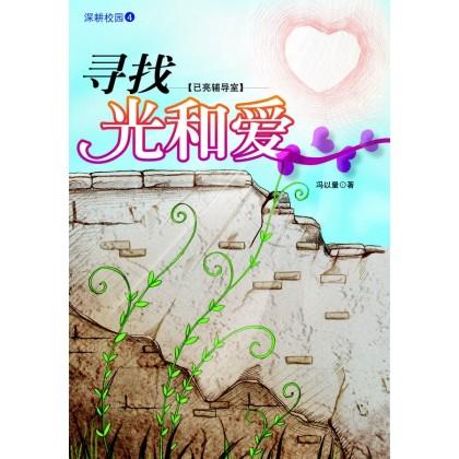 寻找光和爱 XUN ZHAO GUANG HE AI
