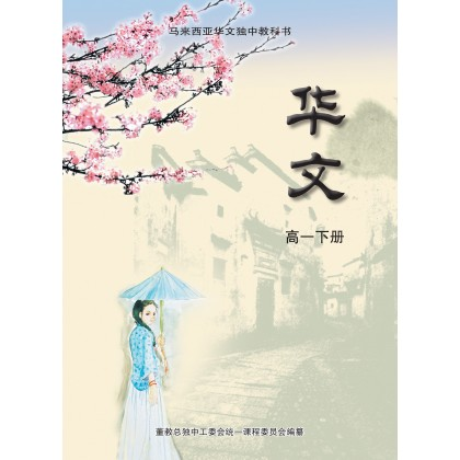 高中华文(一下) Chinese Textbook Senior Middle 1(b)