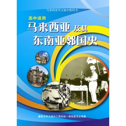 马来西亚及其东南亚邻国史 History of Malaysia & Neighbouring South-East Asia Nations (Senior Middle Textbook)