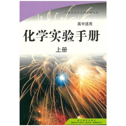 高中化学(上册)实验手册 Chemistry Experiment for Senior Middle 1