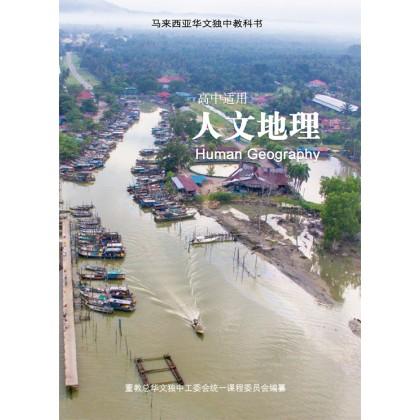 高中人文地理 Human Geography (Senior Middle Textbook)