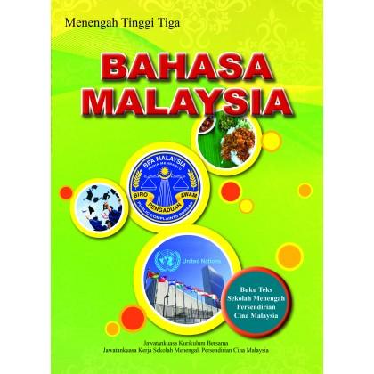 高中马来西亚文 ( 三 ) BM Menengah Tinggi Tiga