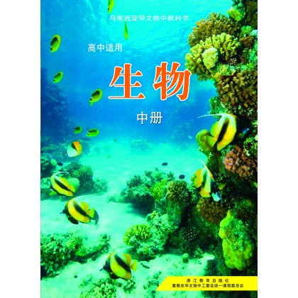高中生物(中) Biology Textbook Senior Middle 2