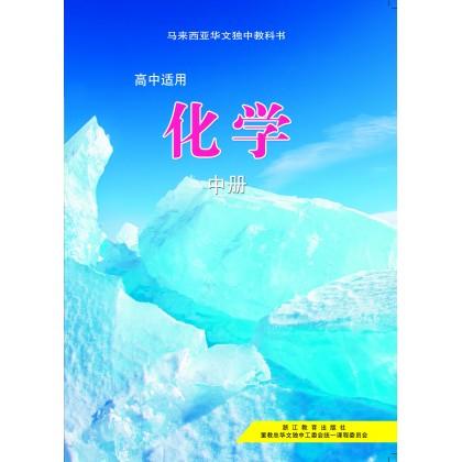 高中化学(中) Chemistry Textbook Senior Middle 2