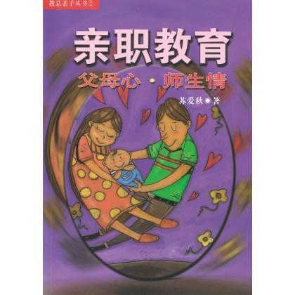 亲职教育:父母心,师生情 QIN ZHI JIAO YU : FU MU XIN  SHI SHENG QING