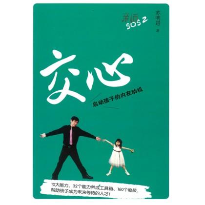 交心-启动孩子的内在动机 JIAO XIN- QI DONG HAI ZI DE NEI ZAI DONG JI