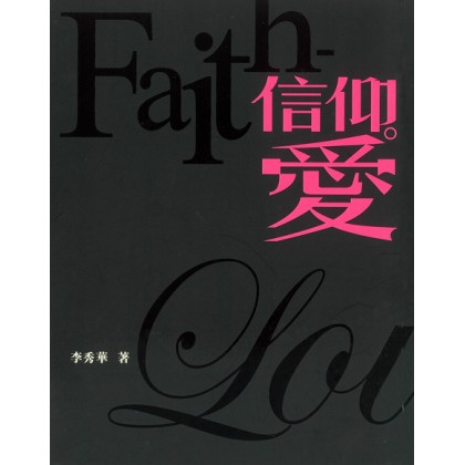 信仰 . 爱 FAITH. LOVE