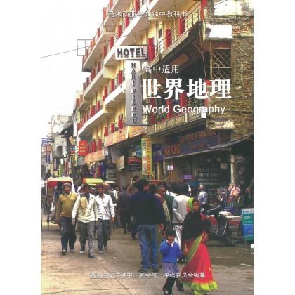 高中世界地理 World Geography (Senior Middle Textbook)