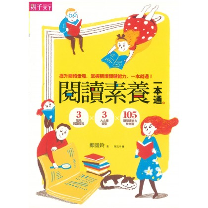 阅读素养一本通 YUE DU SU YANG YI BEN TONG