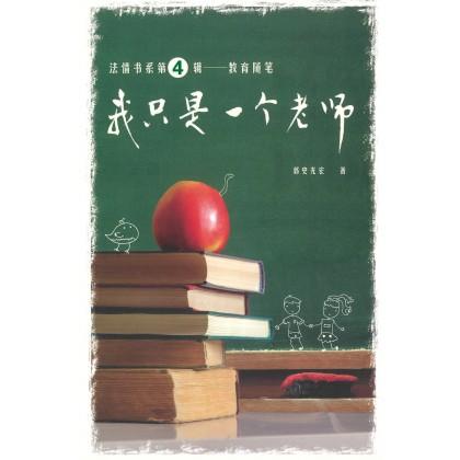 我只是 一个 老师 WO ZHI SHI YI GE LAO SHI