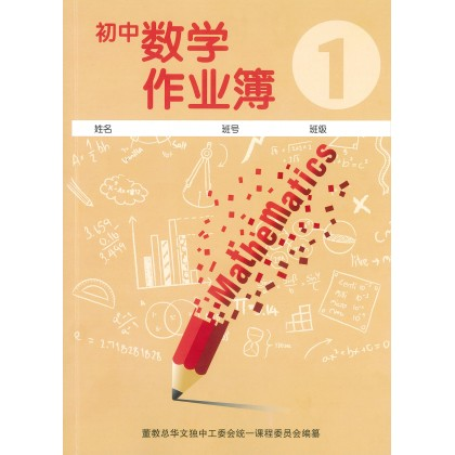 初中数学作业簿(一) MATHEMATICS WORKBOOK JUNIOR MIDDLE 1