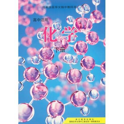 高中化学 (下) Chemistry Textbook Senior Middle 3
