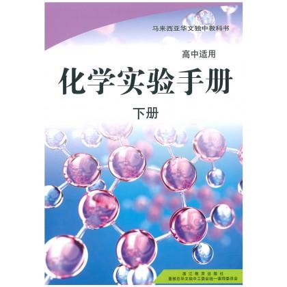高中化学(下册)实验手册 Chemistry Experiment for Senior Middle 3