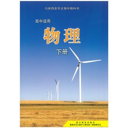 高中物理 (下) Physics Textbook Senior Middle 3