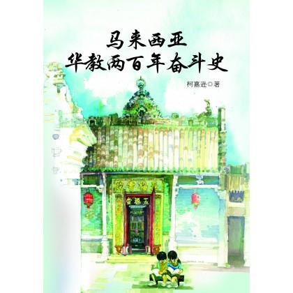 马来西亚华教两百年奋斗史 200 YEARS OF CHINESE EDUCATION IN MALAYSIA