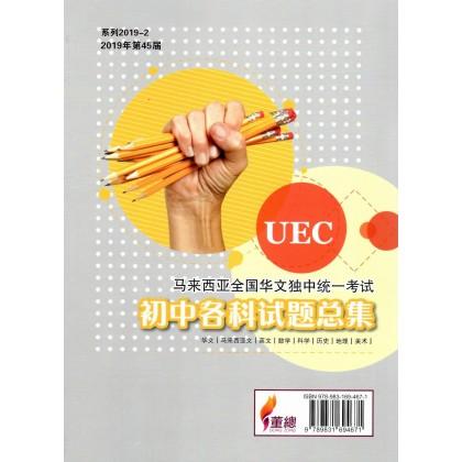 2019年初中各科试题总集 Questions Of UEC 2019 ( Junior)