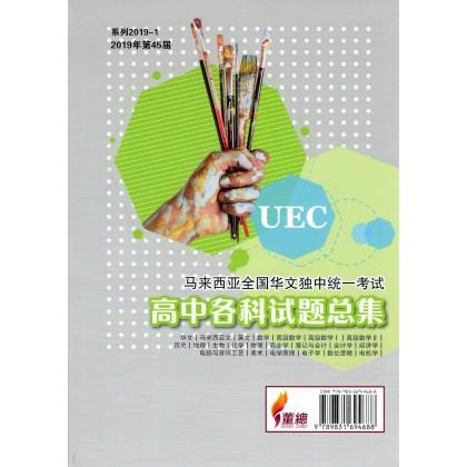 2019年高中各科试题总集 Questions Of UEC 2019 ( Senior)