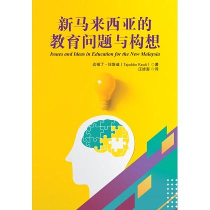 新马来西亚的教育问题与构想 Issues And Ideas In Education For The New Malaysia