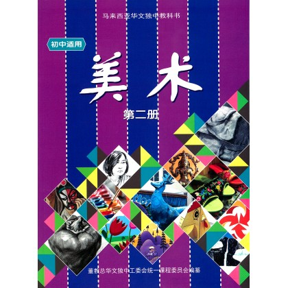 初中美术(二) Art Textbook Junior Middle 2