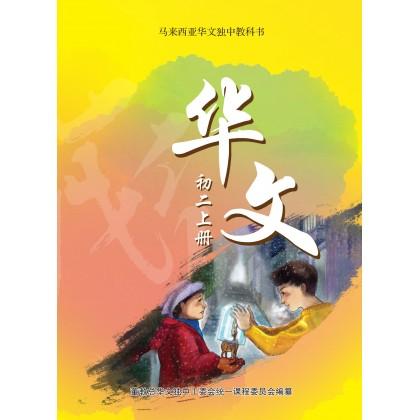华文初二上册 Chinese Textbook Junior Middle 2(a)
